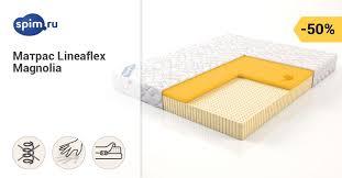<b>Матрас LINEAFLEX MAGNOLIA</b> — купить матрас Линеафлекс ...