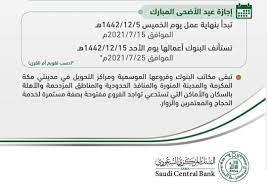 الخمسة الاوائل اجازة البنوك عيد الاضحى 2020 السعودية