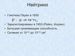 Нейтринная астрофизика Нейтрино Гипотеза Паули в β р→n  2 Нейтрино Гипотеза Паули в 1930 β р→n е v e Зарегистрированы в 1953 Рейнс Коуэнн Большая проникающая способность Сечения от 10 44 до 10 34 см