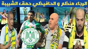 شاهد ماذا قال الإعلام الجزائري عن خسارة الشبيبة من الرجاء !!الرجاء كان منظم  والحافيظي كان في المستوى - YouTube