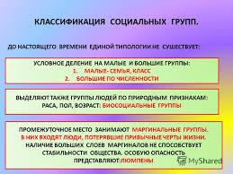Презентация на тему СОЦИАЛЬНАЯ СТРУКТУРА ЦЕЛИ УРОКА ПОНЯТИЕ  6 МНОГООБРАЗИЕ СОЦИАЛЬНЫХ ГРУПП