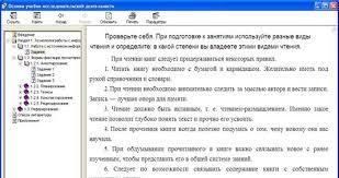 Интернет конференция Дипломная работа 1 Рис 1 Структура электронного учебника