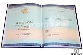 Диплом высшего образования фото mr binarnieopciony rf gd Купить диплом в казахстане для