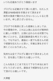 Nmb48研究生大澤藍が卒業へありもしない噂話が流れている事を知っ