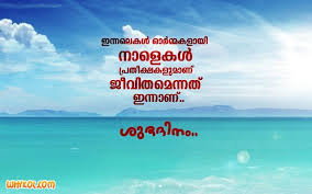 Inspirational Good Morning Messages Word's Pinterest Quotes Inspiration Malayalam Messages