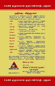Pandit Sethuraman Numerology Chart Pandit Sethuraman Numerology Book In English Sethuraman