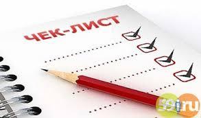 С октября контрольно надзорные органы начнут проверки по чек  В рамках реформы контрольно надзорной деятельности пять ведомств начнут проверять работу предприятий по чек листам С 1 октября 2017 года изменения коснутся