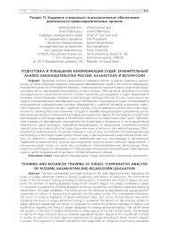 Подготовка и повышение квалификации судей сравнительный анализ  Показать еще