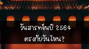 สารทจีน 2564 - วันสารทจีน 2564 | วันสารทจีน 2564 ตรงกับวันไหน | สารทจีนปี  64 | วันสารทจีนปีนี้ | วันสารทจีนปี 2564 - SỐ TÀI LỘC