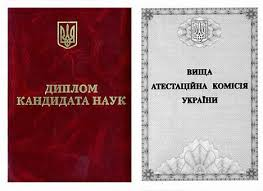 Публиковать результаты диссертаций в Украине будут по новому  Публиковать результаты диссертаций в Украине будут по новому