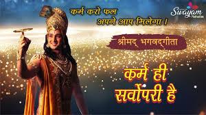 करम Karma Yoga Motivation Motivation Story Bhagwat Geeta In Hindi By Ek Samay