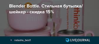Blender Bottle. Стильная бутылка/шейкер - скидка 15%: iherbfans ...