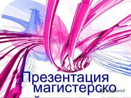 Презентация на тему Презентация магистерской диссертации по  Презентация магистерско й диссертации специальности Управление в социальных и экономических системах Магистрантки гуманитарного