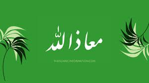 The benefits of the name of God come Maaz
