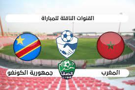 القنوات الناقلة لمباراة المغرب وجمهورية الكونغو الودية اليوم الثلاثاء  13-10-2020