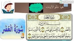 بوربوينت درس سورة العصر مع الاجابات للصف الثاني مادة التربية الاسلامية