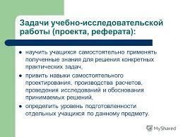 Презентация на тему Реферат как форма государственной итоговой  4 Задачи