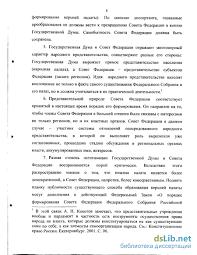 Федерации Федерального Собрания Российской Федерации Вопросы  Совет Федерации Федерального Собрания Российской Федерации Вопросы конституционной теории и практики