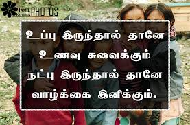 Best Friendship Kavithai In Tamil With Images [Latest 40 Impressive Tamil Quotes On Friendship