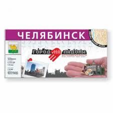 """Карта """"<b>Челябинск</b> на ладони"""" > Книги издательства Азимут >"""