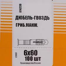 <b>Дюбель</b>-<b>гвоздь с грибовидной манжетой</b> 6х60 мм полипропилен ...