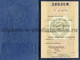 Купить диплом специалиста СССР с приложением в Челябинске Оплата  купить диплом специалиста СССР с приложением до 1996 года