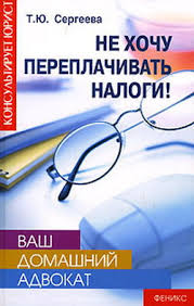 Книга Земельный налог Особенности исчисления и уплаты Кузьмин  Не хочу переплачивать налоги
