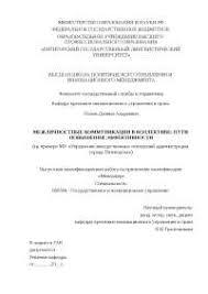Межличностная коммуникация в коллективе пути повышения  Межличностная коммуникация в коллективе пути повышения эффективности диплом 2013 по социологии скачать бесплатно общение отношения