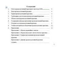 Отчет по практике Финансовый Университет ВЗФЭИ Беги сюда студент  Рабочая программа для составления отчета Отчет по практике структура