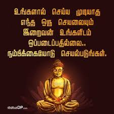 He is easily known as lord buddha. Buddha Quotes In Tamil Buddha Tamil Quotes For Whatsapp Status