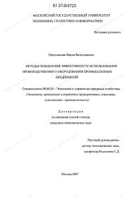 Диссертация на тему Методы повышения эффективности использования  Диссертация и автореферат на тему Методы повышения эффективности использования производственного оборудования промышленных