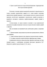 Отчет по психолого педагогической практике в школе № Отчёт по  Отчёт по практике Отчет по психолого педагогической практике в школе №57 3