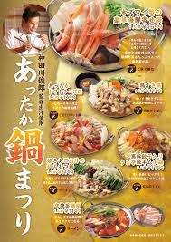 神田川俊郎が監修した出汁を使用 アンドモワのあったか鍋まつり 10月