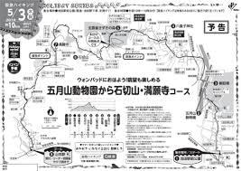 山歩き五月山動物園から石切山満願寺コース約10kmウオーク