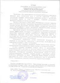 Список диссертаций размещённых соискателями учёной степени