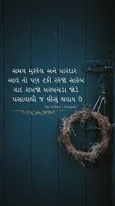 80072600 Pin By Yashwant Gavas On Sweet Words Gujarati Quotes