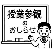 2014年4月24日 ようこそ松帆小学校あんしんネットへ