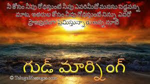 Good Quotes Sad Good Night Quotes In Telugu