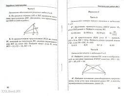 Контрольные работы по геометрии класс К учебнику Л С  Контрольные работы по геометрии 8 класс К учебнику Л С Атанасяна