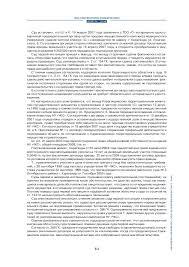 Реферат договор имущественного найма в рк vrsjxor руководство по vmware 7