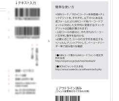 裏表紙用のバーコードを作成取得したisbn書籍janコードを使って
