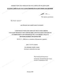 Диссертация на тему Совершенствование финансового механизма  Диссертация и автореферат на тему Совершенствование финансового механизма государственного регулирования амортизации в процессе