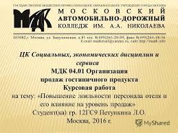 Презентация на тему ЦК Социальных экономических дисциплин и  1 ЦК Социальных