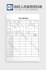 Personnel Management Temporary Staff Employment Data Sheet