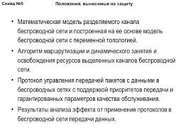 Доклад к защите кандидатской диссертации 5