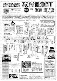 91516高知県香美市でゑびす昭和横丁 鉄腕アトム館も高知新聞