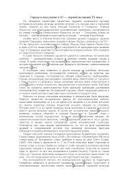 Древние города Казахстана реферат по истории скачать бесплатно  Это только предварительный просмотр