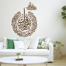 Small Picture Islamic Muslim Bismillah Modern Quran Calligraphy Art Home Decor