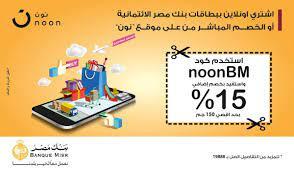 اشتري اونلاين ببطاقات بنك مصر... - Banque Misr بنك مصر