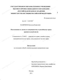 Диссертация на тему Наследование по закону по американскому и  Диссертация и автореферат на тему Наследование по закону по американскому и российскому праву
